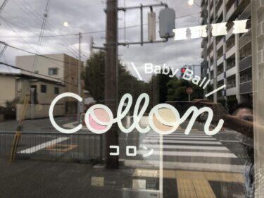 【2021.3/26オープン♪】北野田駅の近くにコロンと可愛い♡『ベビーカステラcollon』がオープンしましたよ~!: