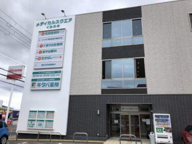 【2021.5/10開院】大阪狭山市・310号線沿いに「みさこ耳鼻咽喉科クリニック」が開院します!: