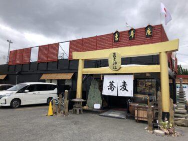 【2021.4/1オープン♪】大阪狭山市・310号線沿いに「十割蕎麦・ドッグカフェ 香寿庵 狭山別館」がオープンしましたよ~!: