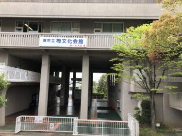 【2021.7月頃リニューアル】堺市南区・「堺市立栂文化会館ホール」が、改修工事のため利用を休止しています。: