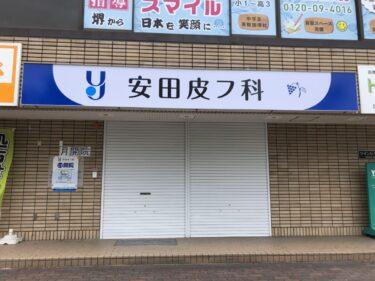 【開院日が判明♪】】堺市南区・栂・美木多駅の近くに「安田皮フ科」が開院しますよ~!: