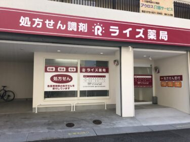 【2021.4/1オープン】羽曳野市・古市駅の近くに『ライズ薬局』がオープンしたみたい!: