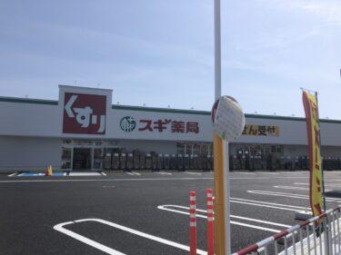 【オープン日判明~♪】羽曳野市・府道31号線沿いに「スギ薬局 野々上店」がもうすぐオープンするよ~!: