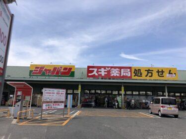 【2021.4月リニューアル】堺市中区・深井の「ジャパン堺深井店」がリニューアルしたみたい~!: