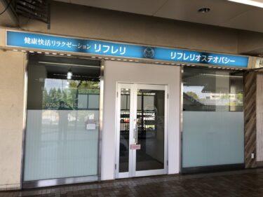 【2021.4/12オープン】泉ヶ丘ショップタウン3番街にリラクゼーションサロン『リフレリ』がオープンしたみたい!: