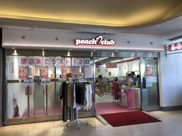 【閉店までラスト13日!】泉ヶ丘駅前のバライティ雑貨『ピーチクラブ』がもうすぐ閉店されます。: