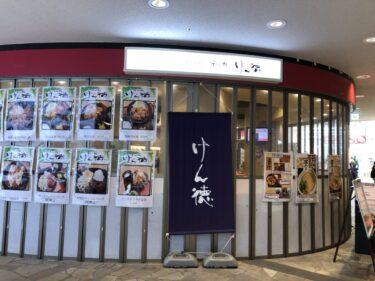 【2021.5/10閉店】堺市東区・ベルヒル北野田2階の『そば処けん徳 北野田店』が閉店されるそうです。: