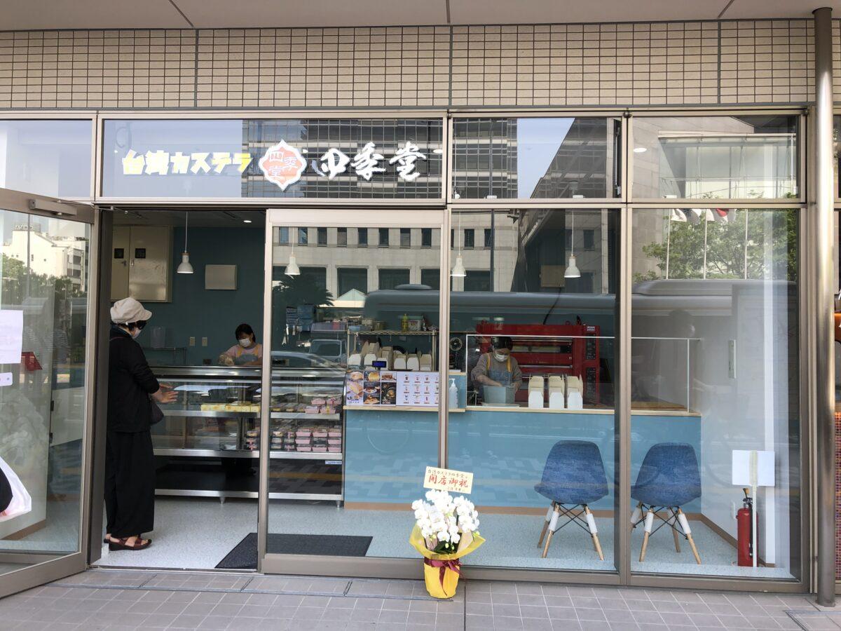 【早くも行列ができる人気店にっ♪】大注目の台湾スイーツ!!『台湾カステラ 四季堂』がジョルノ堺東にオープンしましたよ~!: