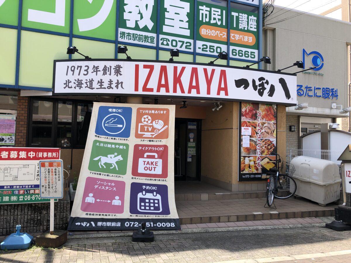 【2021.5/12リニューアル】堺市駅前の「つぼ八 堺市駅前店」がリニューアルするみたい!: