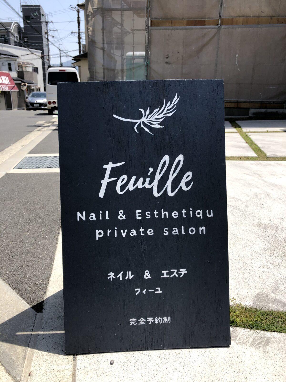 【2021.5/5リニューアル】ネイル・エステ・脱毛の『feuille』がリニューアルするみたい!@富田林市: