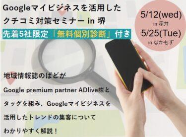【堺市中区】Googleマイビジネスを活用した 集客対策セミナー in 堺: