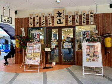 【2021.3/14オープン★】堺市南区・アクロスモール泉北★リーズナブルな価格で食べ放題♡『YAKINIKU BUFFET左近』がオープンしたよ♪: