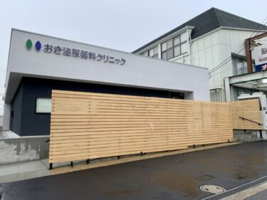 【2021.5月開院予定★】富田林市・エコールロゼ横に開院する『おき泌尿器科クリニック』がほぼできあがっていました!!: