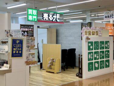 【2021.3/28(日)オープン★】堺市南区・ダイエー光明池店3階に高価買取専門店『売るナビ ダイエー光明池店』がオープンしたよ♪: