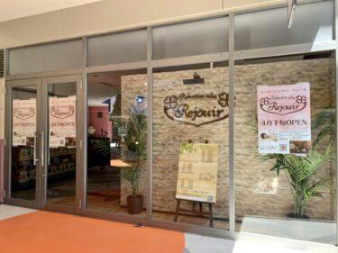 【オープン日判明っ!!】堺市南区・アクロスモール泉北★リラクゼーションサロン『リジュール』のオープン日が判明したよ!!: