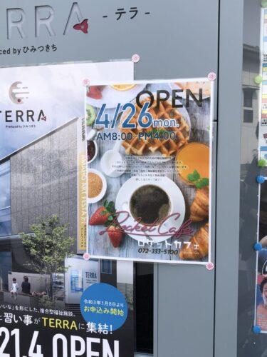 【オープン日判明】松原市・河内天美TERRA(テラ)にオープンする『Rocket Cafe(ロケットカフェ)』のオープン日が分かったよ!!: