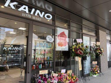 【2021.4/1オープン】堺市堺区堺東☆ジョルノに美容室『KAINO(カイノ)堺東店』がオープンしましたよ!!: