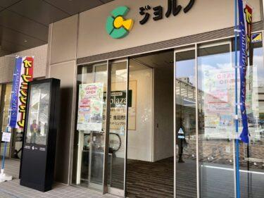 【2021.4/1オープンしました♫】堺東駅前にスーパーマーケット♡『サンプラザ堺東駅前店』がジョルノ地下1階にオープンしました!!: