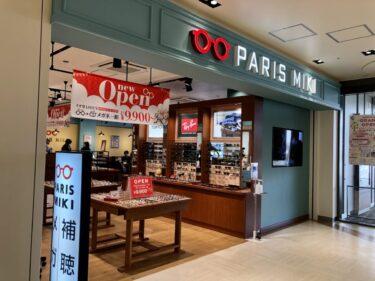 【2021.4.2オープン♫】堺区・堺東に鮮やかなブルーが目を引くオシャレな『メガネの三城 ジョルノ堺東店』がオープンしましたよ!!: