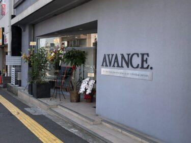 【2021.4/1リニューアルオープン♫】堺市北区・新金岡『AVANCE (アヴァンス)堺新金岡駅前店』がリニューアルオープンしています!!: