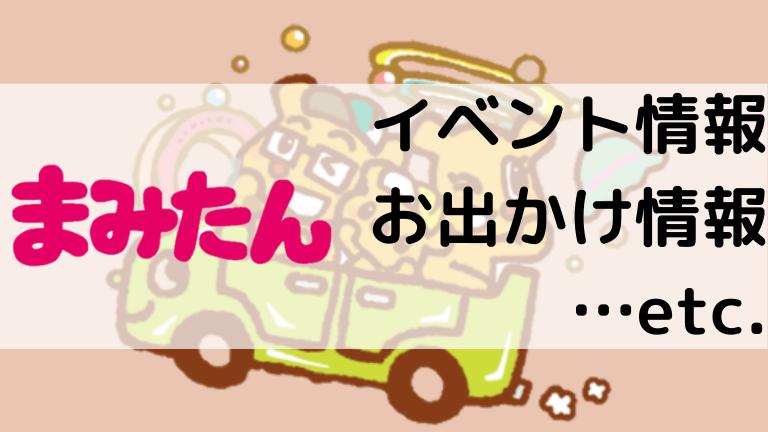 【イベント情報2021】堺市西区・6/27(日)『子育て世代の家づくり相談会』参加者募集!@堺市立西文化会館 ウェスティ: