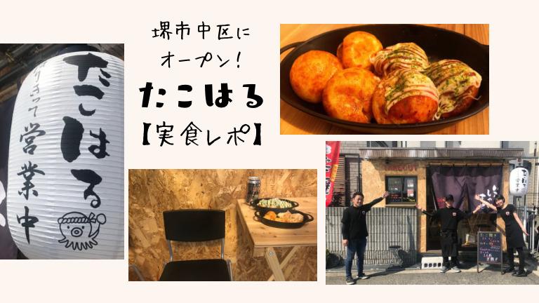 さかにゅー たこ焼き 堺市中区 たこはる