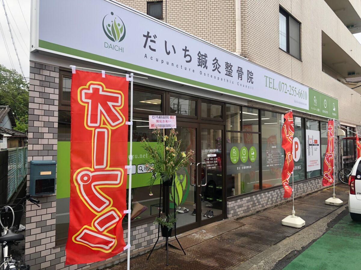 【2021.4/9オープン】堺市北区・痛みのことならおまかせ☆なかもず駅前に『だいち鍼灸整骨院 中百舌鳥院』がオープンしたよ!: