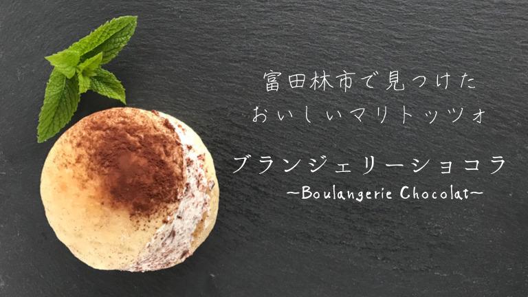 ふわふわチョコチップクリームがたっぷり!富田林で見つけた絶品マリトッツォ♪『ブランジェリーショコラ』【堺・南河内で食べられるマリトッツォ特集】: