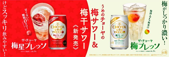 【プレゼントあり!】梅酒といえばチョーヤ♪「梅がしっかり濃いけどスッキリ飲みやすい」梅酒を堪能!: