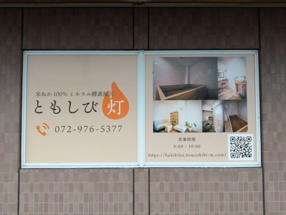 【オープン日判明♪】羽曳野市・小さいお子様から年配の方にも人気の酵素風呂『米ぬか100%ミネラル酵素風呂ともしび』がオープン間近~♪: