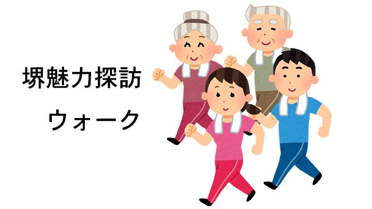 【2021.6/13(日)開催予定☆】堺市堺区・堺東駅集合!『堺魅力探訪ウォーク 』が開催されるみたい!: