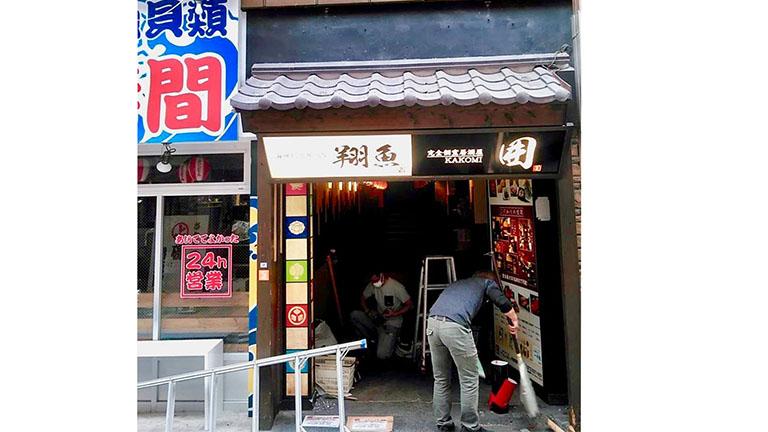 【飲食店☆新店情報!!】堺市堺区・堺東駅前に『海鮮創作居酒屋 翔魚(TOBIUO) 』『完全個室居酒屋 囲(KAKOMI)』がオープンするみたい: