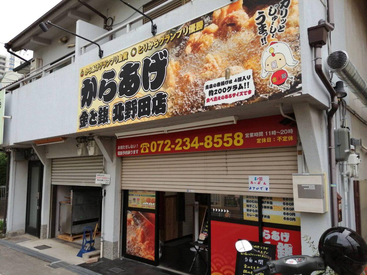 【オープン日判明☆】堺市東区・止められない美味しさ『からあげ 金と銀 北野田店』のオープンは間もなくのようです♪:
