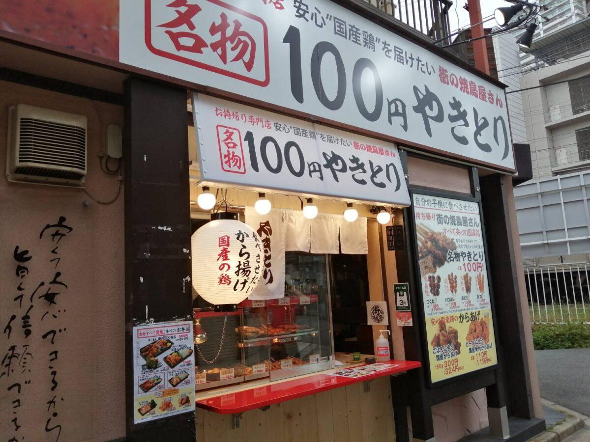 【2021.4/29オープン】堺市東区・北野田駅前に八剣伝のテイクアウト専門店!『街のやきとり屋さん』がオープンしたよ~!: