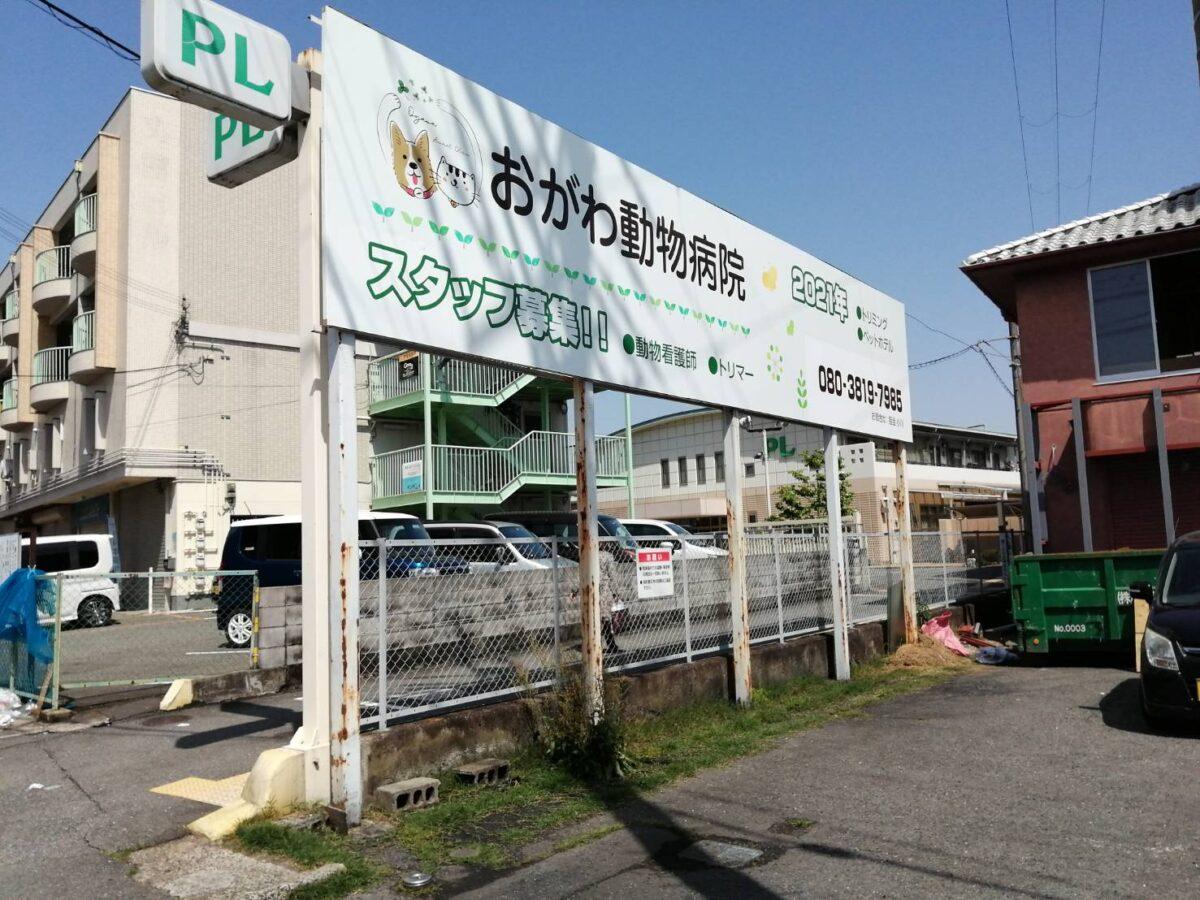 【新店情報】富田林市・地域密着の動物病院『おがわ動物病院』が新規開院するみたいです♪: