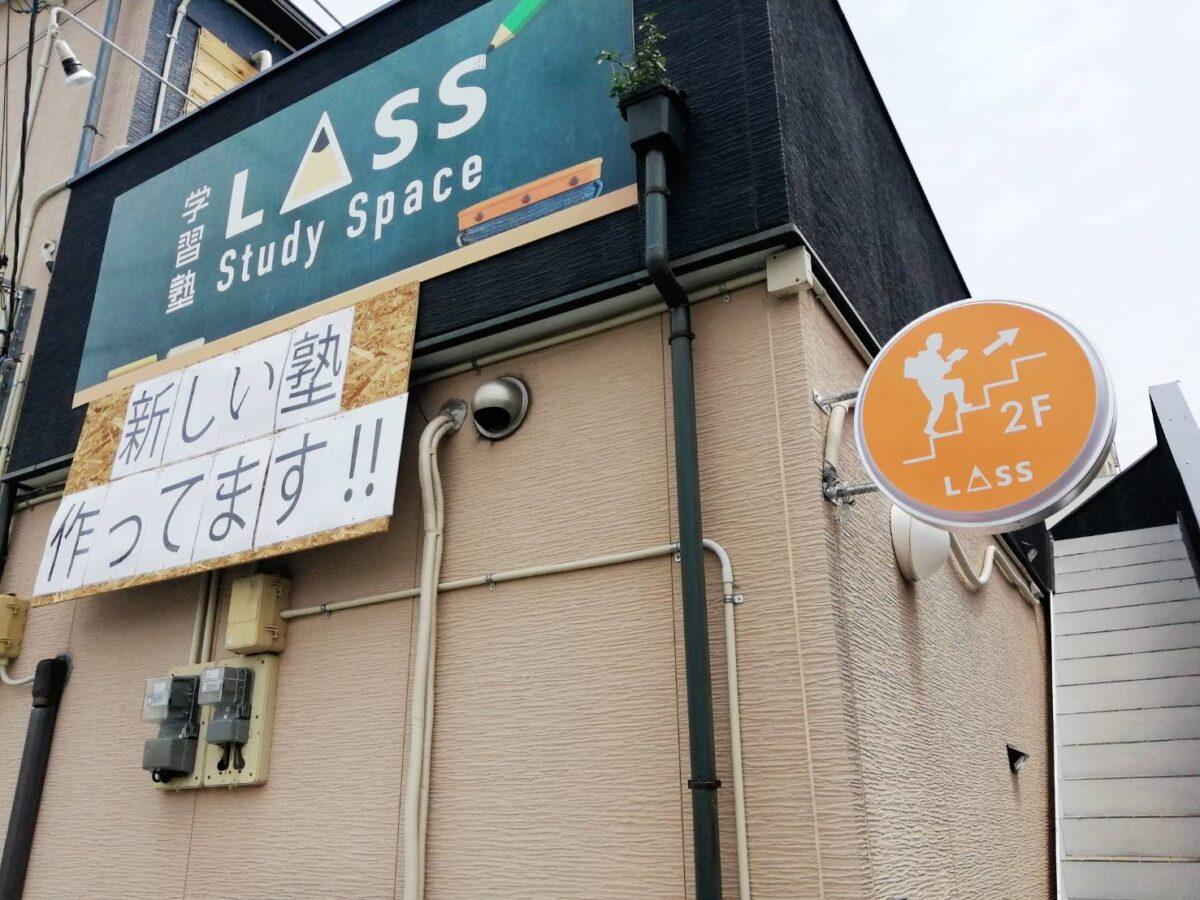 【新店情報】藤井寺市・堺羽曳野線沿いに『学習塾 LASS』が開校するみたい♪: