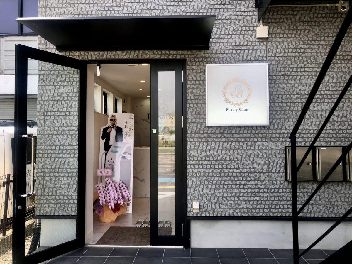 【2021.5/11オープン!】堺市北区・中百舌鳥に男性も施術可能☆カップルでの利用も可能な脱毛・エステサロン『ElisaBell(エリーザベル)』がオープンしました〜!: