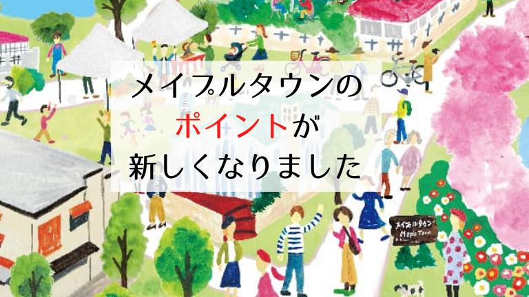 堺市中区『メイプルタウン』のポイントが新しくなりました!アプリ活用でさらにお得!: