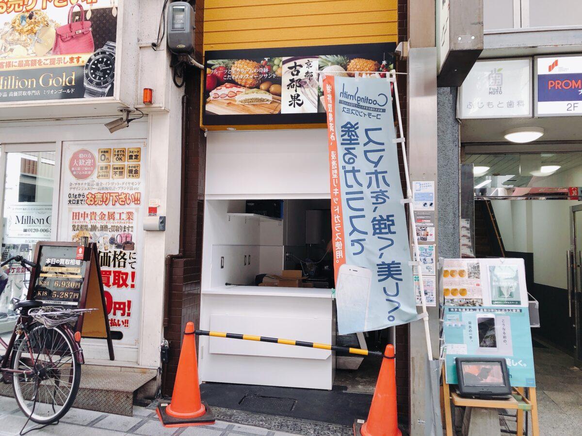 【2021.6月2日(水)オープン予定☆】堺市堺区・こだわりの絶品フルーツサンド『京都  古都果  堺東店』がもうすぐオープンするよ♪: