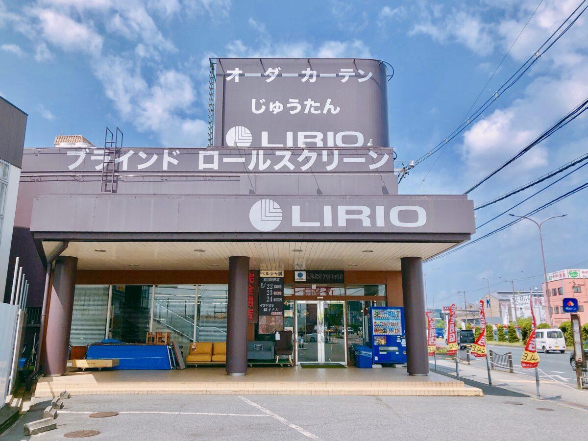 【2021.12月頃閉店】堺市東区・閉店セール開催中!中央環状線沿いの『リリオ 堺店』が閉店されるそうです。: