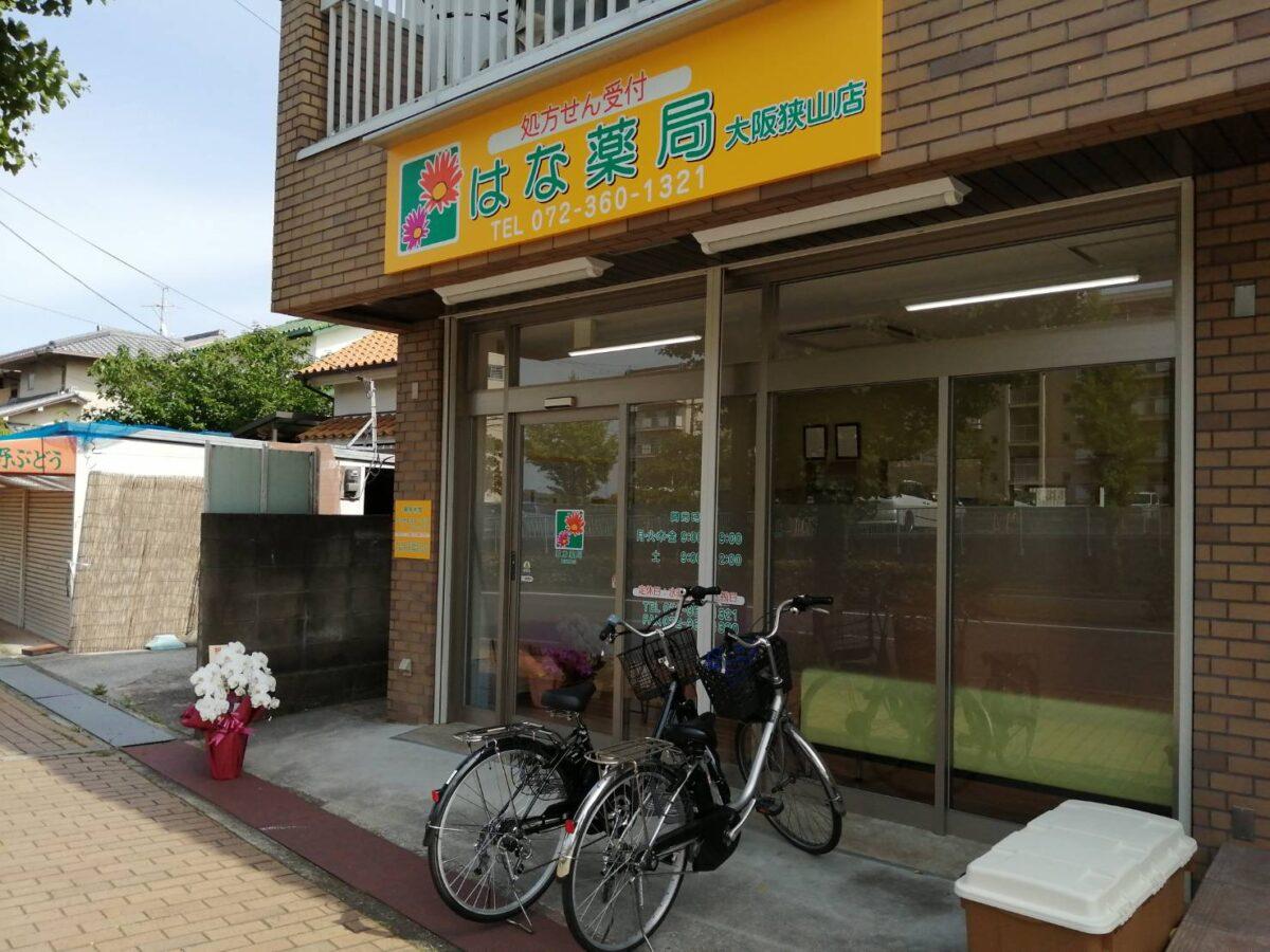 【2021.5月開局】大阪狭山市・大野台に地域密着の調剤薬局『はな薬局 大阪狭山店』が開局されたようです: