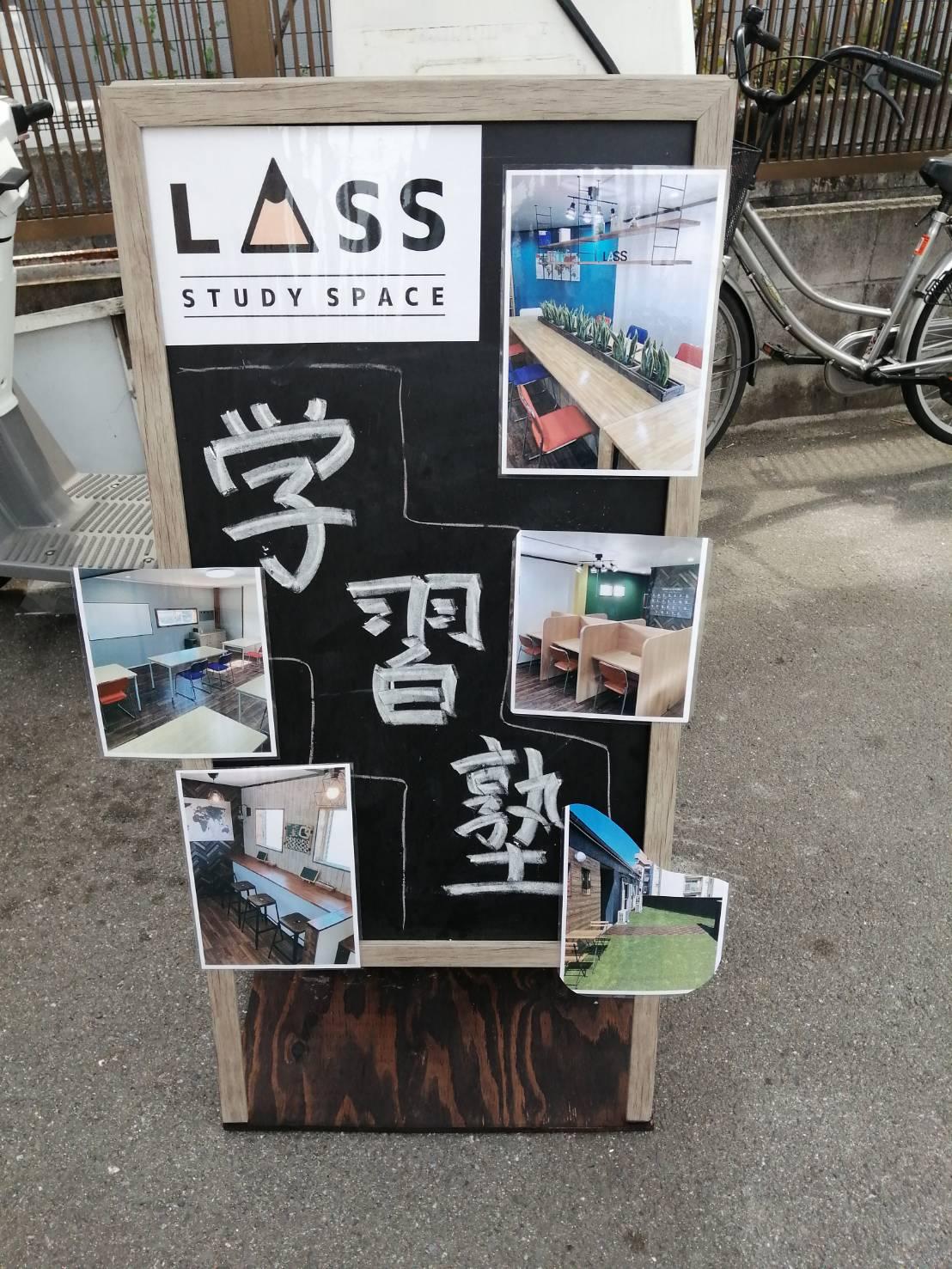 【開校日判明】藤井寺市・野中に新規開校される学習塾『LASS(ラス)』の開校日が判明しました。: