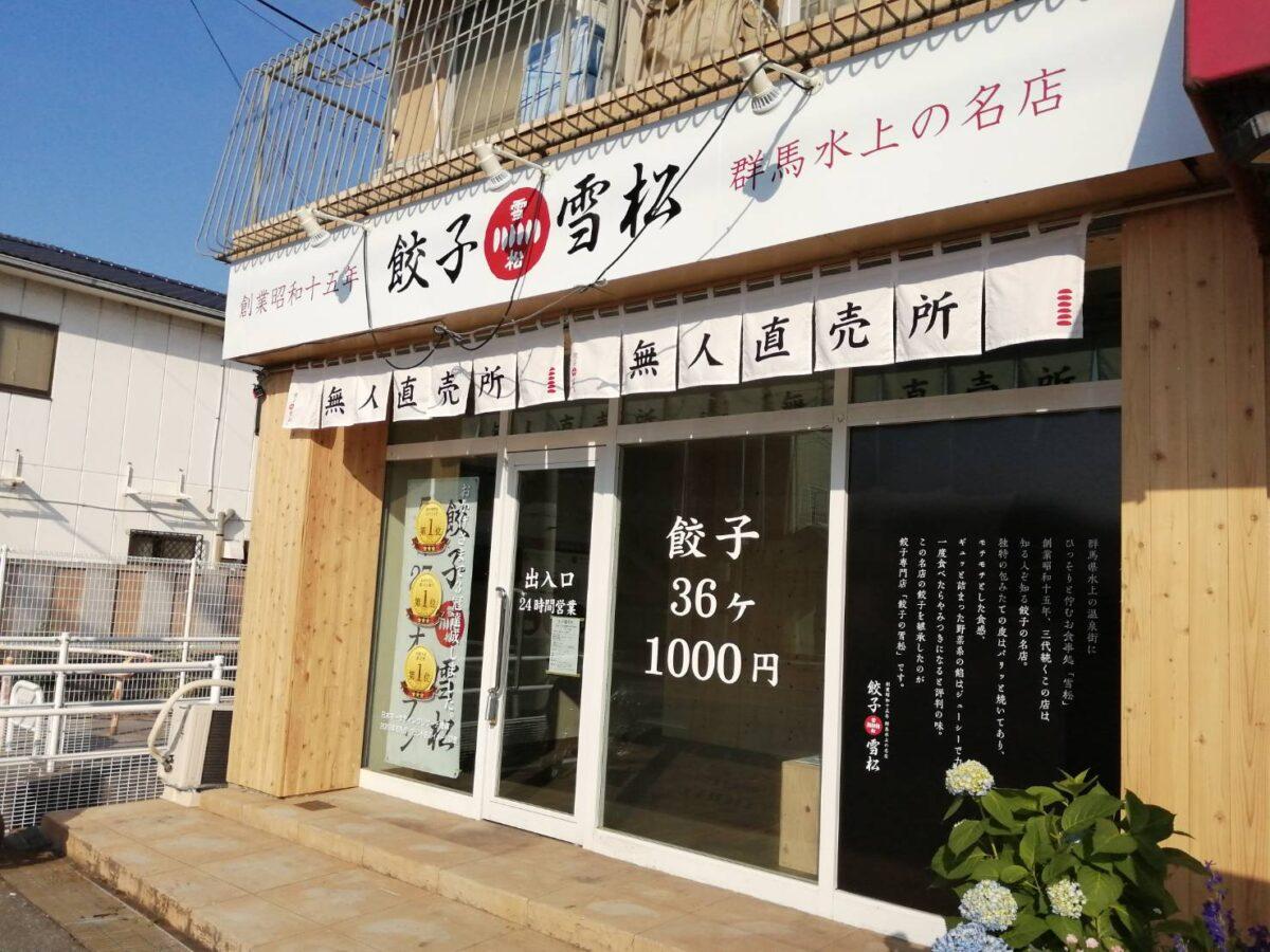 【オープン日判明☆】羽曳野市・24時間営業☆餃子の無人直売所『餃子の雪松』がいよいよオープンしますよ~♪: