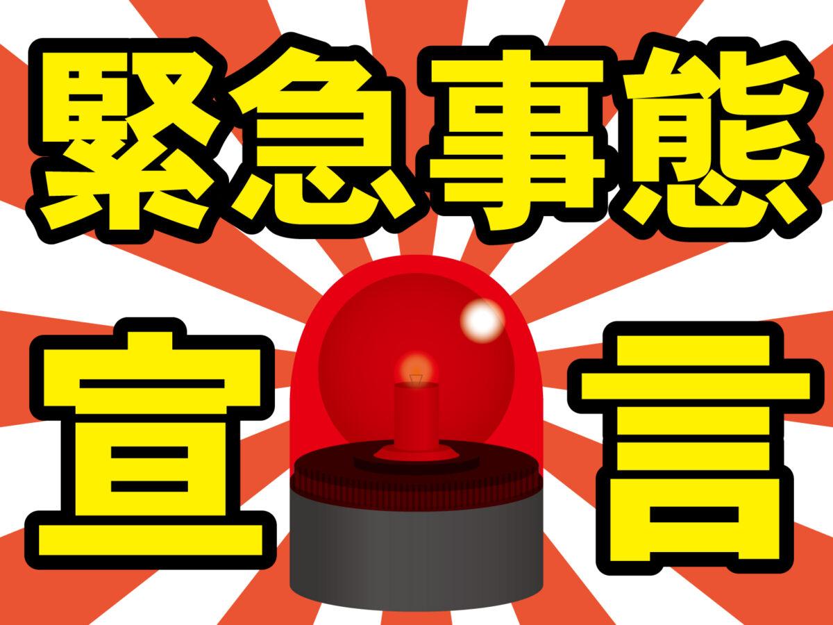 緊急事態宣言によって堺市の状況どうなってる?: