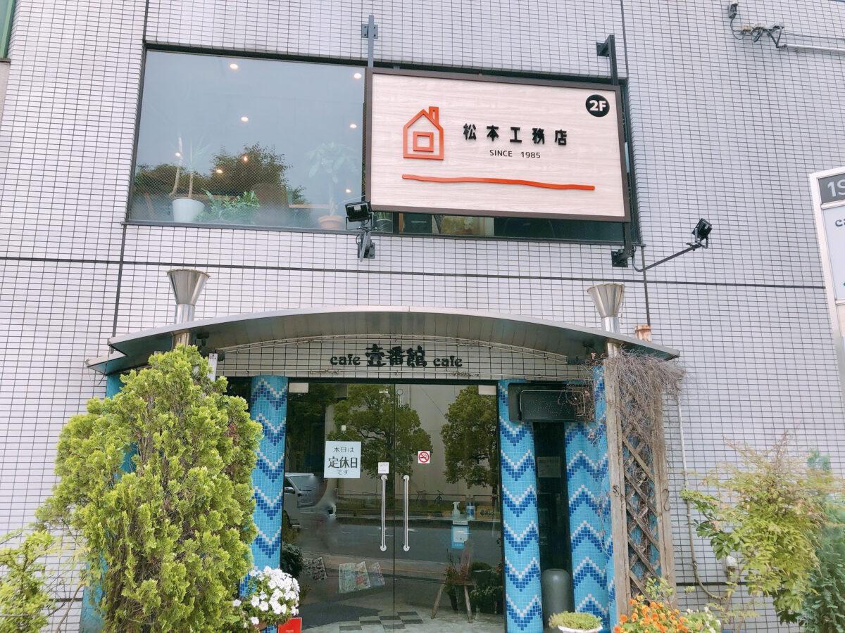 【2021.3月31日オープン☆】河内長野市・新築・リフォームはおまかせ!『松本工務店』が移転オープンしましたよ♪:
