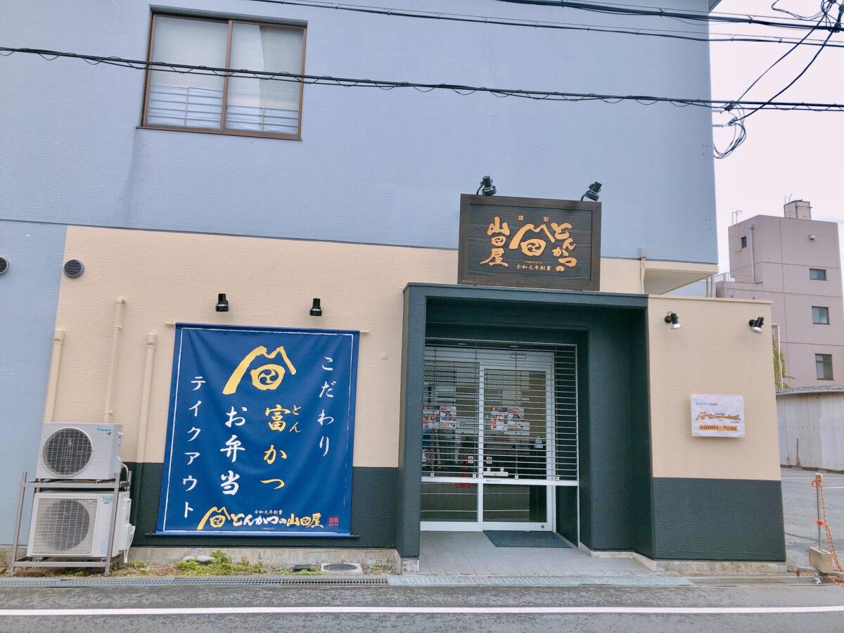 【オープン日判明!】河内長野市・河内長野市役所のすぐ側に『とんかつの山田屋  河内長野店』がもうすぐオープンするよ♪: