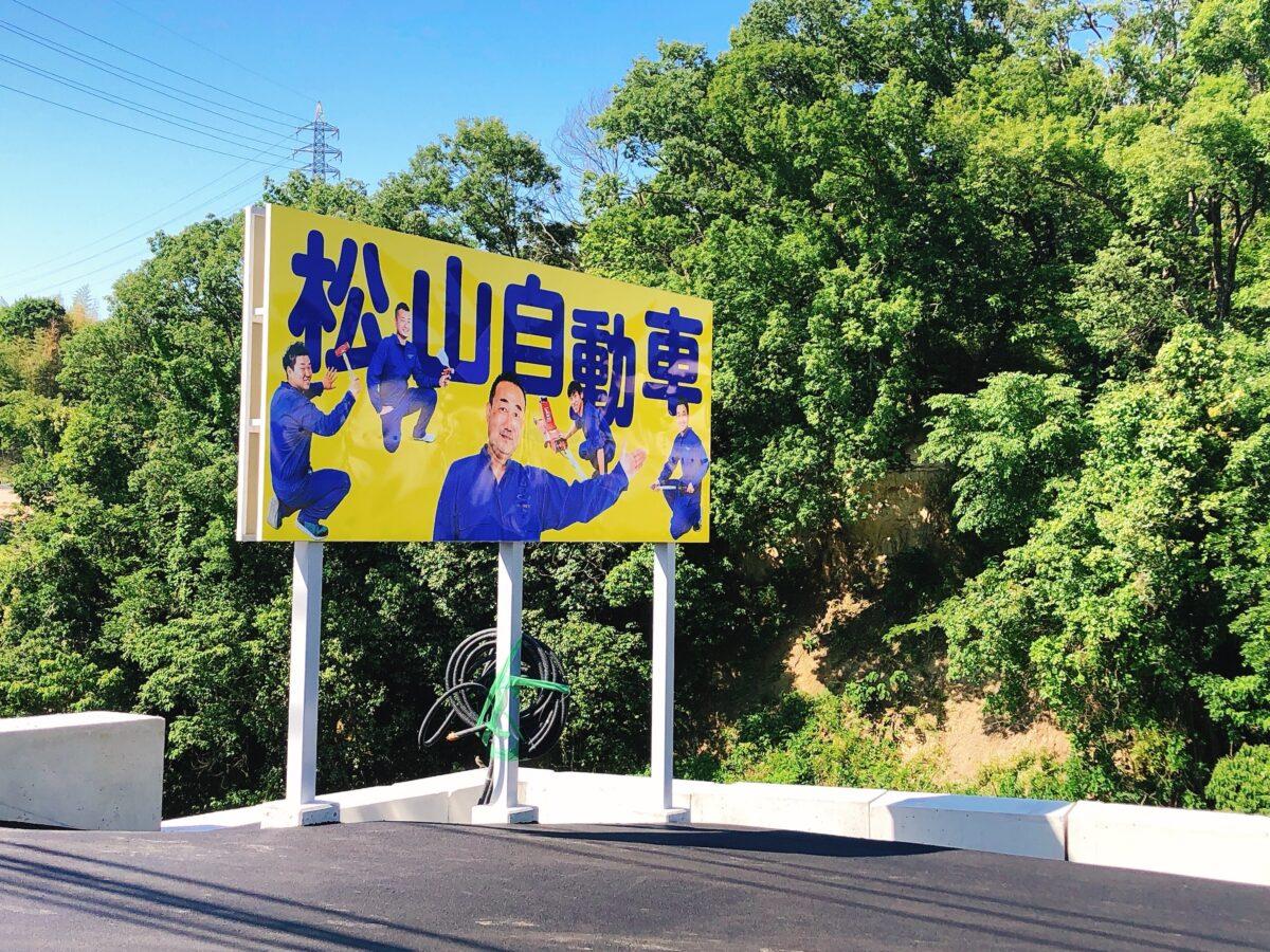 【2021.6/1(火)リニューアル☆】堺市南区・お客さまのカーライフをサポート!『松山自動車』がリニューアルオープンするみたいです!: