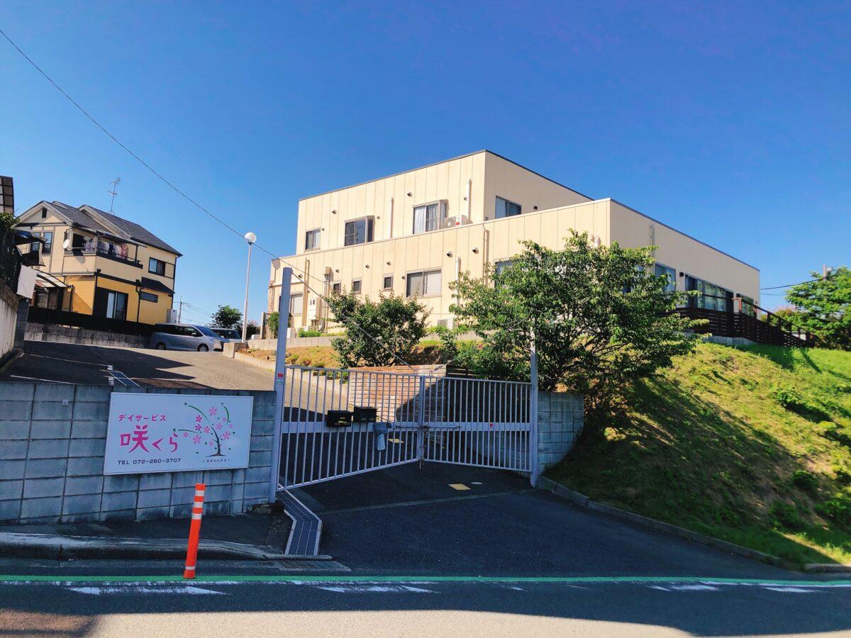 【2021.6月リニューアル☆】堺市南区・稲葉にある『咲くらデイサービスセンター』がリニューアルオープンするみたい!: