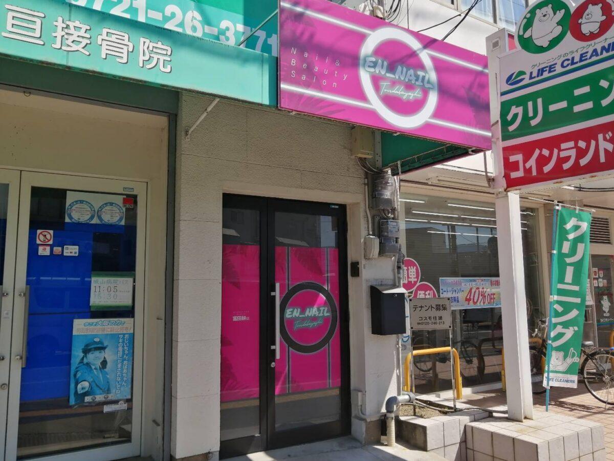 【新店情報】富田林市・ピンクの可愛い看板が目印のネイルサロン『EN-NAIL 富田林店』がオープンするみたい♡: