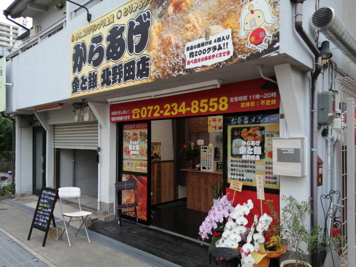 【2021.5/11オープン♪】堺市東区・醤油ベースの秘伝のタレで味付けされたジューシーな唐揚げで大人気『からあげ 金と銀 北野田店』がオープンしました~♪: